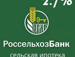Льготная сельская ипотека 2,7% в Казани